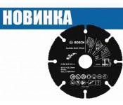 Твердосплавный мультифункциональный диск 115 ММ