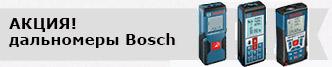 акция: дальномеры Bosch с 20% скидкой