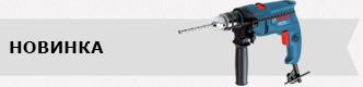 Новая ударная дрель Bosch 13 мм.