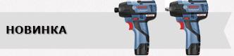 новые гайковерты Bosch GDR/GDS 10,8V-EC Professional