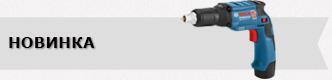 Новый шуруповерт GSR 10,8 V-EC TE