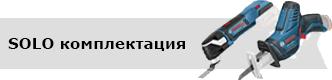 комплектация инструмента SOLO