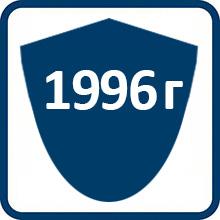 Сервисный центр с 1996 года.