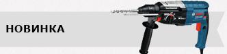 новый перфоратор Bosch GBH 2-28