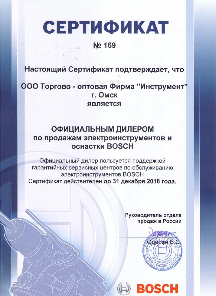 сертификат дилера Bosch