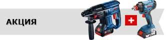 АКЦИЯ. Набор аккумуляторный гайковерт и перфоратор Bosch Professional в сумке