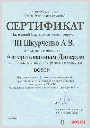 сертификат дилера 1998