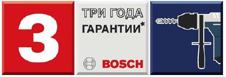 гарантия bosch